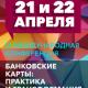 int-bank-2015