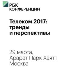 rbk-conf-2017-1
