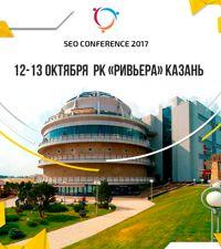 seoconference2017