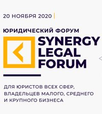 synergy-legal-forum